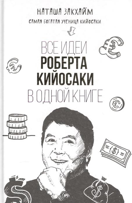 Закхайм Н. Все идеи Роберта Кийосаки в одной книге цены