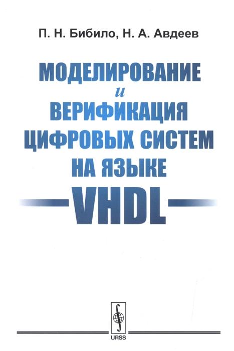 Бибило П., Авдеев Н. Моделирование и верификация цифровых систем на языке VHDL булавин л выгорницкий н лебовка н компьютерное моделирование физических систем