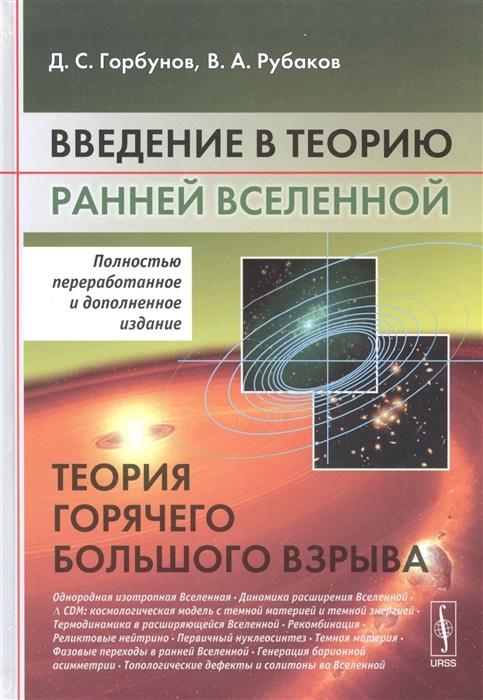 Фото - Горбунов Д., Рубаков В. Введение в теорию ранней Вселенной Теория горячего Большого взрыва михаил горбунов отчина