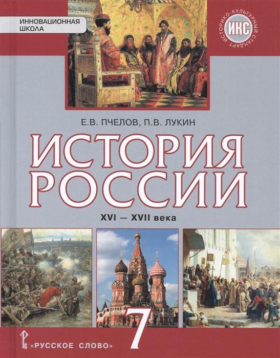 Пчелов Е.В. Лукин П.В. История России XVI-XVII века Учебник 7 класс