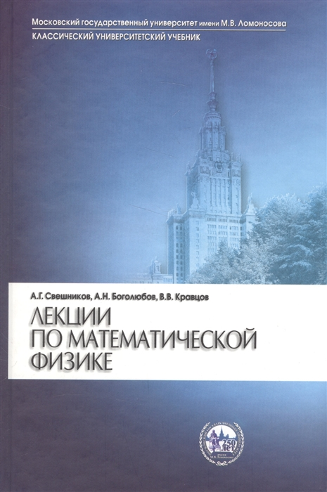 Свешников А., Боголюбов А., Кравцов В. Лекции по математической физике