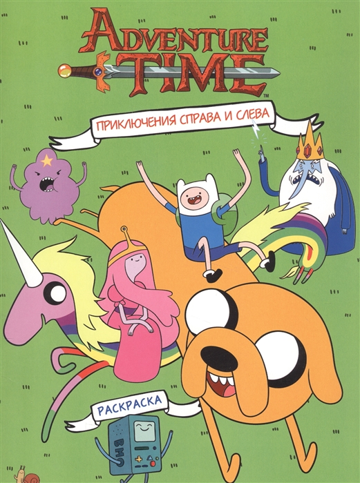 Кузьминых Ю. (ред.) Adventure Time Приключения справа и слева Раскраска