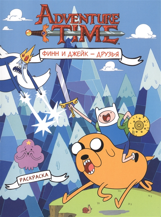 Кузьминых Ю. (ред.) Adventure Time Финн и Джейк - друзья Раскраска фото