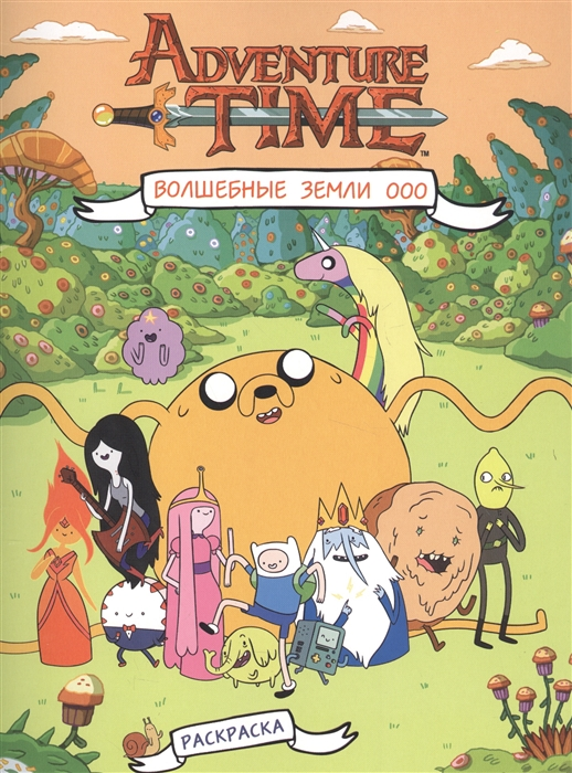 Кузьминых Ю. (ред.) Adventure Time Волшебные земли Ооо Раскраска