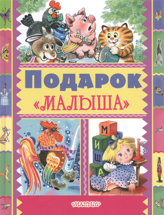 Чуковский К., Маршак С., Сутеев В. И др. Подарок Малыша цены