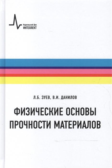 Зуев Л., Данилов В. Физические основы прочности материалов цена