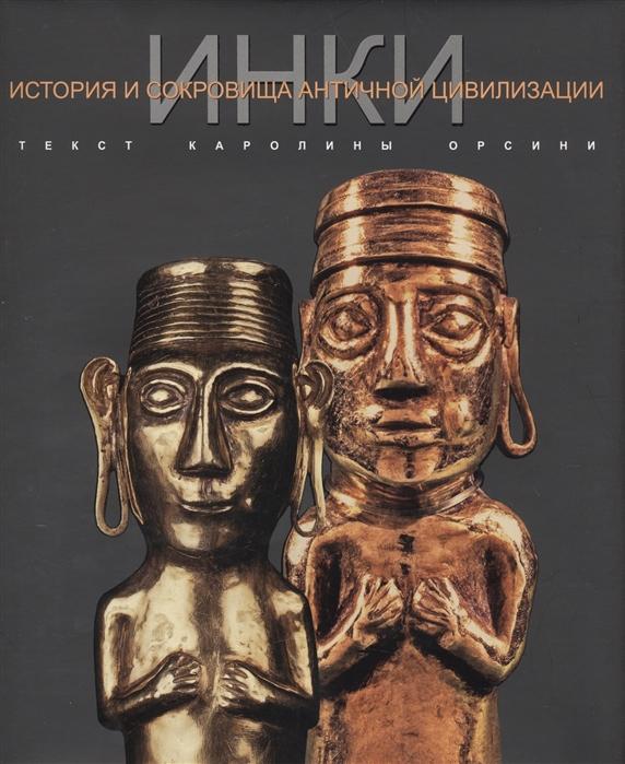 Орсини К. ИНКИ История и сокровища античной цивилизации сокровища античной и библейской мудрости происхождение афоризмов и образных выражений