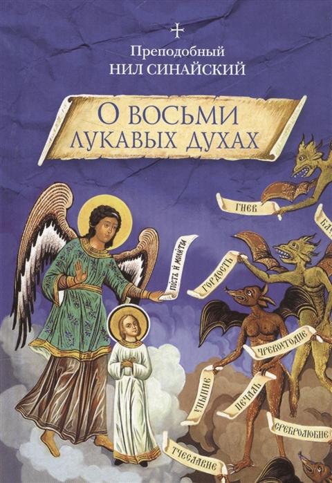 Преподобный Нил Синайский О восьми лукавых духах антоний великий нил синайский исаия отшельник забота о душе isbn 9785894240756