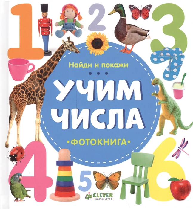 Воробьева Н. Учим числа Фотокнига наталия воробьева найди и покажи учим числа