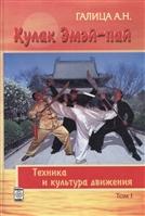 Кулак Эмэй-пай. Книга I. Техника и культура движения