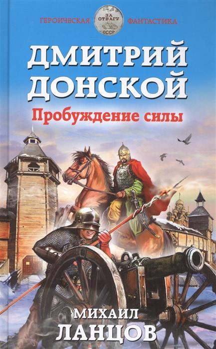 Ланцов М. Дмитрий Донской Пробуждение силы