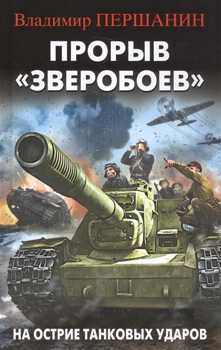 Прорыв Зверобоев На острие танковых ударов