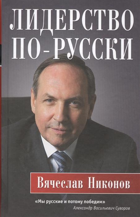 Никонов В. Лидерство по-русски петр никонов тени трона