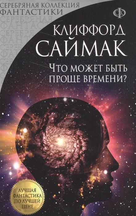 Саймак К. Что может быть проще времени саймак к принцип оборотня