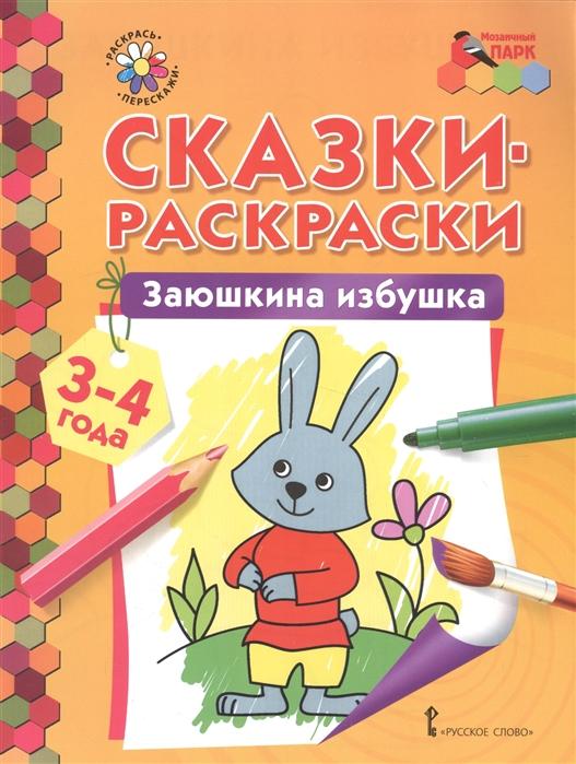 Печерская А. (сост.) Сказки-раскраски Заюшкина избушка 3-4 года
