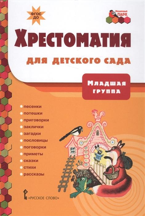 Печерская А. (сост.) Хрестоматия для детского сада Младшая группа