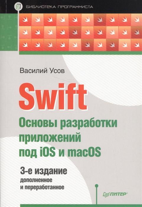 Усов В. Swift Основы разработки приложений под iOS и macOS
