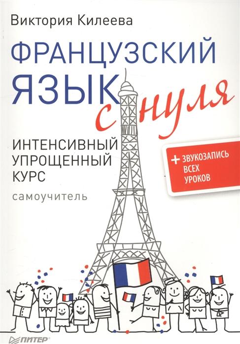 Килеева В. Французский язык с нуля Интенсивный упрощенный курс звукозапись всех уроков