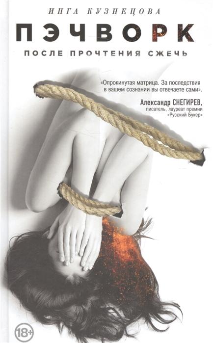 Кузнецова И. Пэчворк После прочтения сжечь catè spini сжечь правду