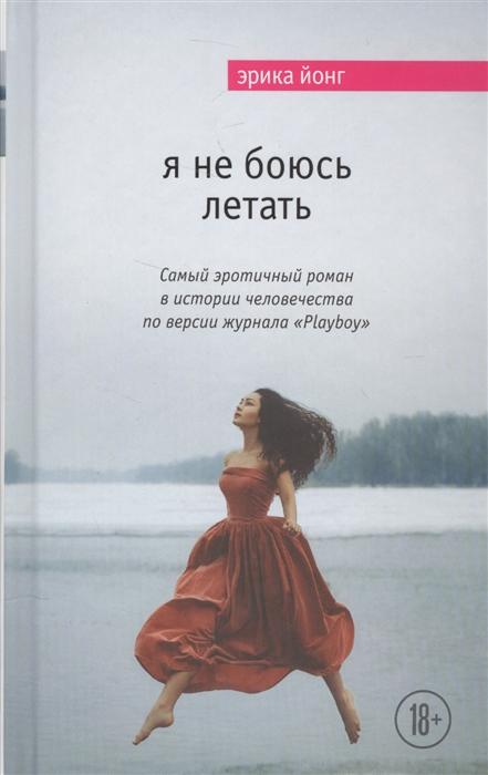 Йонг Э. Я не боюсь летать йонг э кэлби н я не боюсь летать розовый костюм комплект из 2 книг