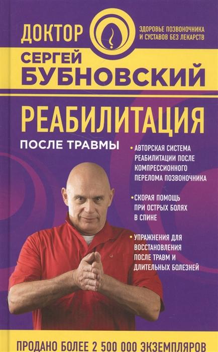 Бубновский С. Реабилитация после травмы