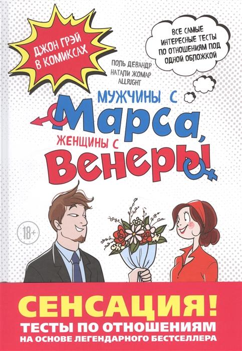 читать книгу женщины с марса мужчины