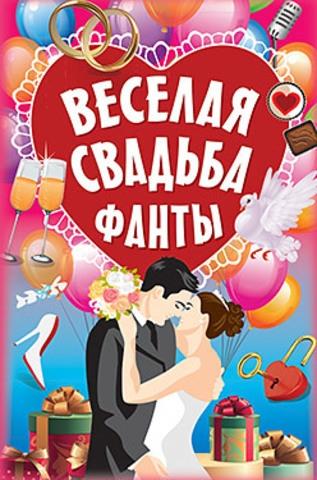 Фанты Веселая свадьба