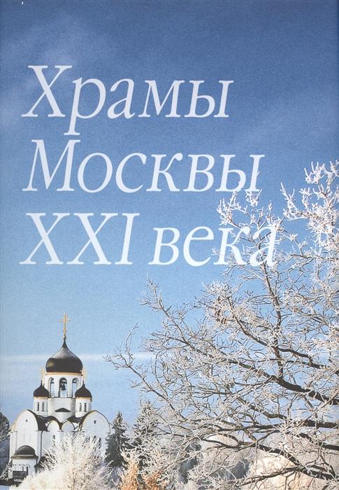 Храмы Москвы XXI века
