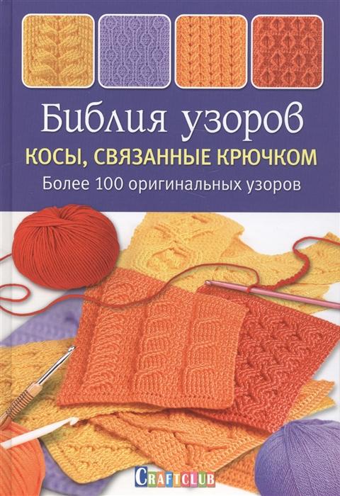 Зюпневски А. Библия узоров Косы связанные крючком Более 100 оригинальных узоров