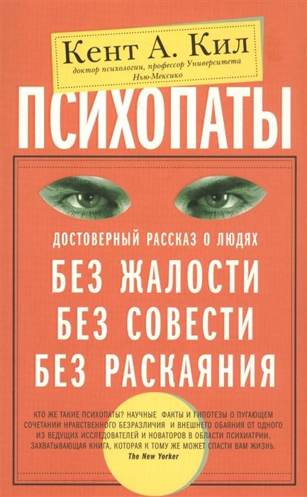 цены Кил К. Психопаты Достоверный рассказ о людях без жалости без совести без раскаяния