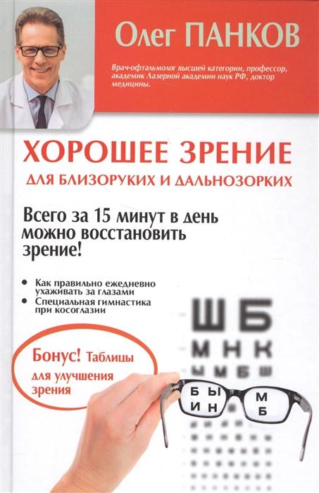 Панков О, Хорошее зрение для близоруких и дальнозорких хорошее зрение настольная лампа для обучения защищать глаза