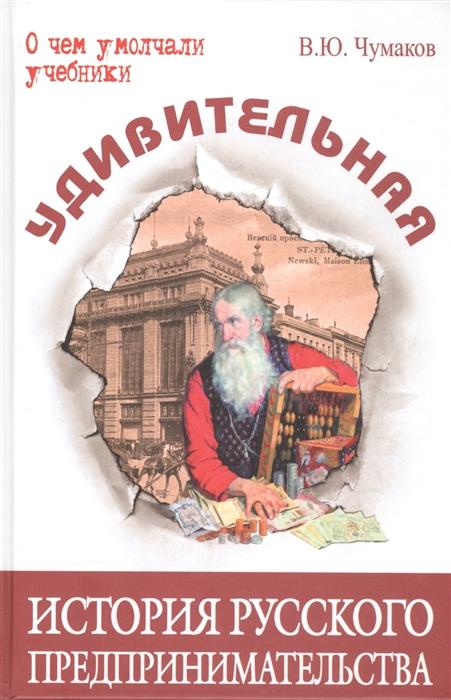 Чумаков В. Удивительная история русского предпринимательства