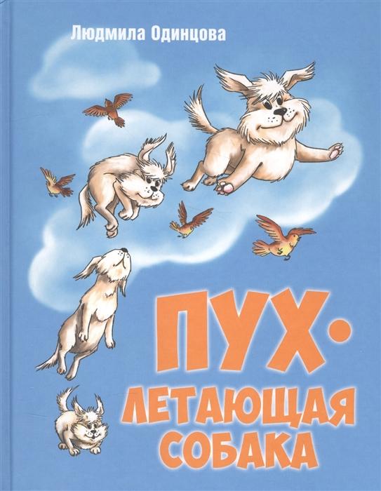 Одинцова Л. Пух - летающая собака