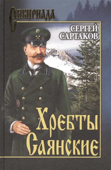 Сартаков С. Хребты Саянские Том 1 сартаков с ледяной клад