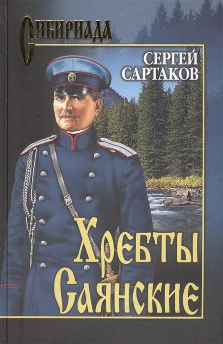 Сартаков С. Хребты Саянские Том 2 сартаков с ледяной клад