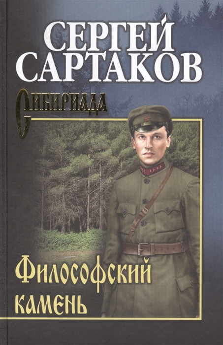 Сартаков С. Философский камень сартаков с ледяной клад