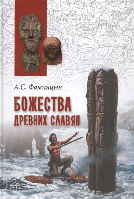 все цены на Фаминцын А. Божества древних славян онлайн