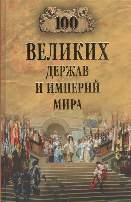 Бернацкий А. 100 великих держав и империй мира чайник bekker koch со свистком 4 л bk s478