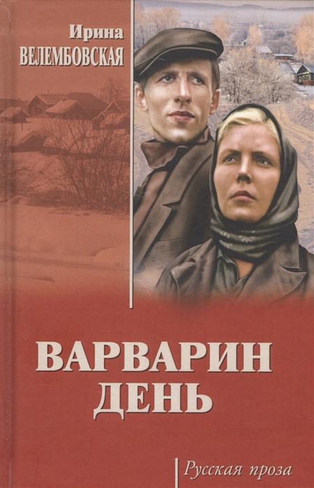 Велембовская И. Варварин день