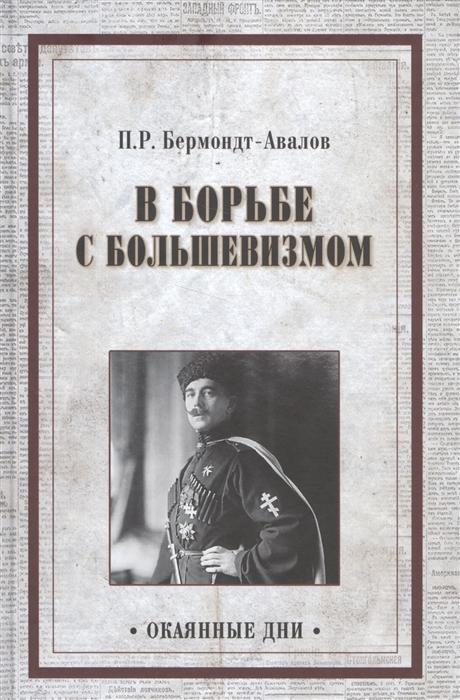 Бермондт-Авалов П. В борьбе с большевизмом бермондт авалов павел михайлович в борьбе с большевизмом