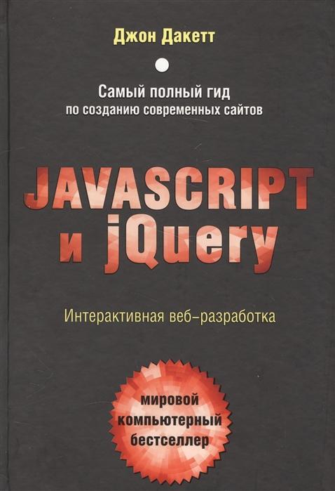 Дакетт Дж. Javascript и jQuery Интерактивная веб-разработка дакетт дж html и css разработка и создание веб сайтов cd