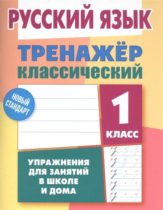 Карпович А. Русский язык 1 класс Тренажер классический