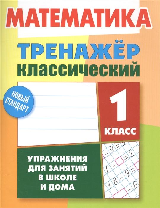 Ульянов Д. Математика 1 класс Тренажер классический