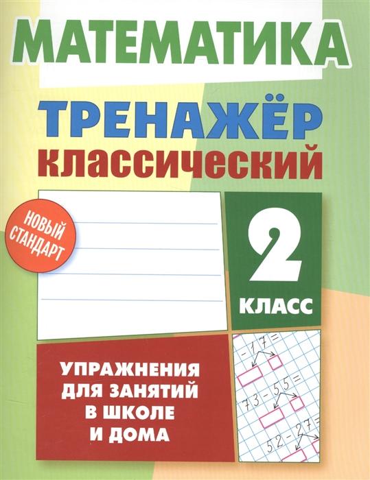 Ульянов Д. Математика 2 класс Тренажер классический