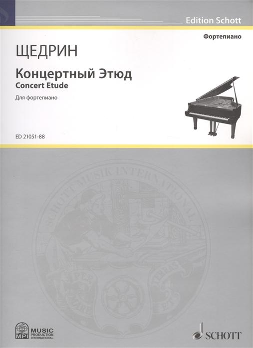 Концертный Этюд Этюд Чайковского Concert Etude Tchaikovsky Etude Для фортепиано