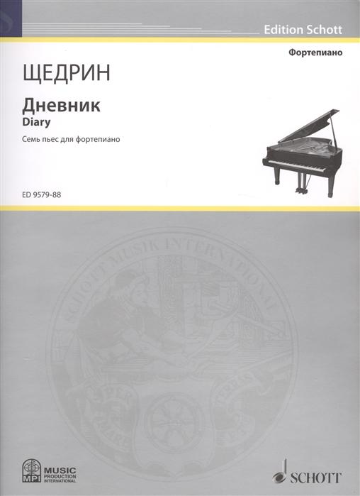 Дневник Diary Семь пьес для фортепиано