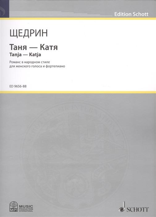 Таня - Катя Tanja - Katja Романс в народном стиле для женского голоса и фортепиано