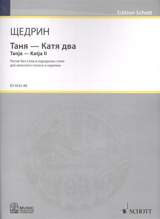 Щедрин Р. Таня - Катя два Tanja - Katja II Песни без слов в народном стиле для женского голоса и скрипки цена