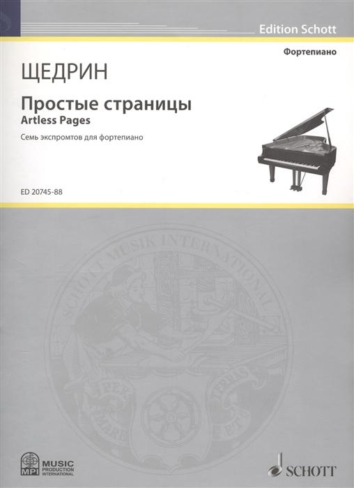 Простые страницы Artless Pages Семь экспромтов для фортепиано