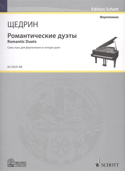Романтические дуэты Romantic Duets Семь пьес для фортепиано в четыре руки